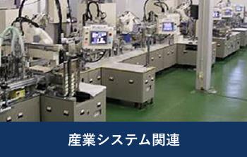 産業システム関連